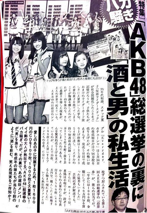 Shincho20110601_0