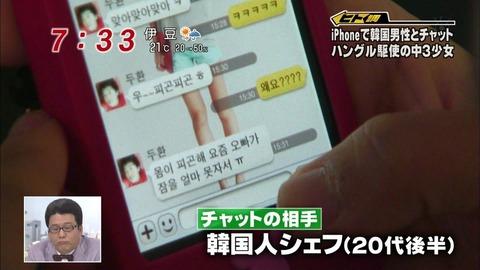 FujiKoreanChat20111014_1