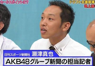 AKB48グループ新聞担当 日刊スポーツ瀬津真也