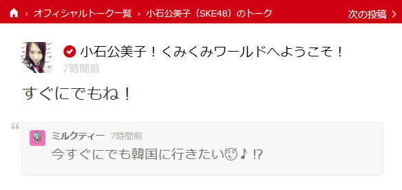 KoisiKumikoKorea2015110703