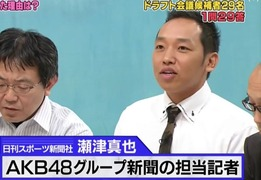 AKB48グループ新聞 日刊スポーツ瀬津真也記者2