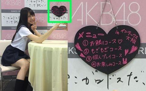 AKB48茂木忍の写メ会