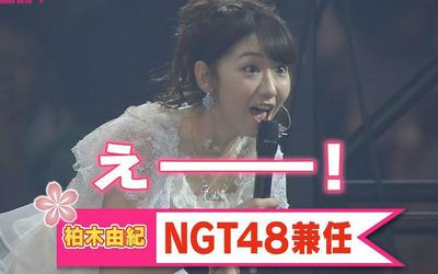 NGT-kashiwagi