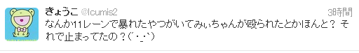 SnapCrab_NoName_2012-3-4_19-31-35_No-00