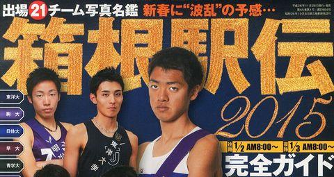 箱根駅伝の選手が選ぶ好きな女性タレント