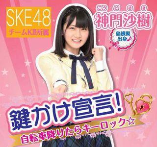 SKE48神門沙樹