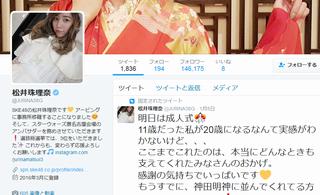 SKE松井珠理奈http://shiba.2ch.net/test/read.cgi/akb/1484476075/