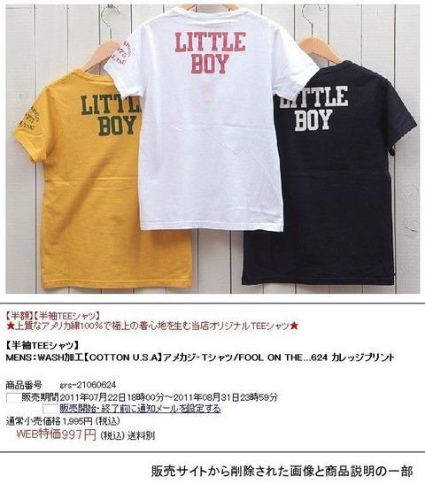 RSlittleboyTshirt01
