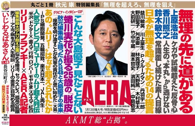 秋元康が特別編集長AERA