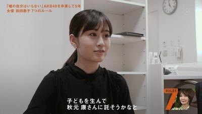 前田敦子「最初のころはAKBで2ちゃんねるが流行ってたんですよ」「それで泣いちゃってる子とかも」【セブンルール】https://rosie.2ch.net/test/read.cgi/akb/1512483990/