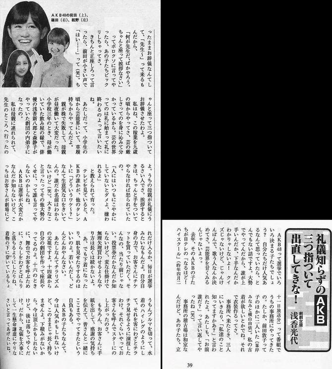 AsakaMituyoAKBmanner201202