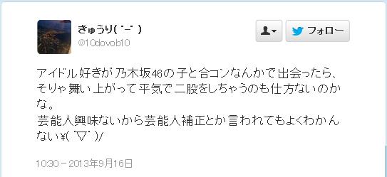 乃木坂46合コン衛藤美沙