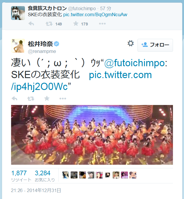SKE48松井玲奈食フン族futoichimpo