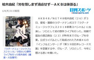 乃木坂46レコ大受賞後のAKB48、楽屋で涙ながらに語り合う 柏木「AKBは体を張ってきた」 横山「もっと一致団結してガムシャラに」https://rosie.2ch.net/test/read.cgi/akb/1515022934/