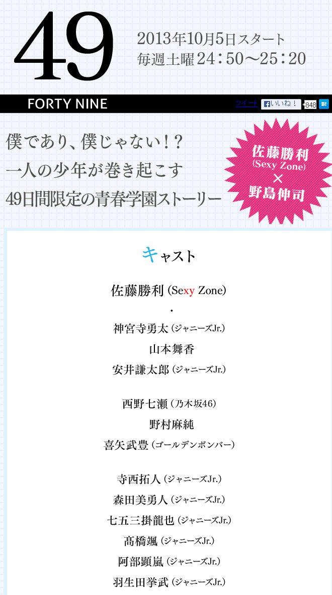 49|日本テレビ