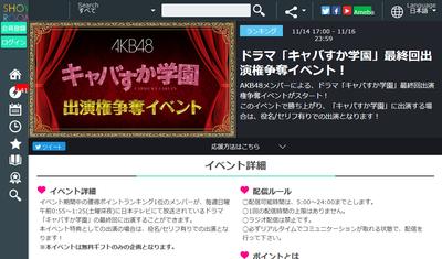AKB48『キャバすか学園』最終回出演権争奪イベントhttp://shiba.2ch.net/test/read.cgi/akb/1479017056/