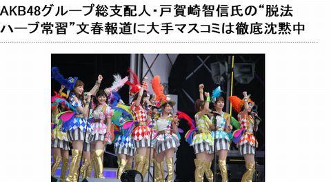 "AKB48グループ総支配人・戸賀崎智信氏の""脱法ハーブ常習""文春報道"
