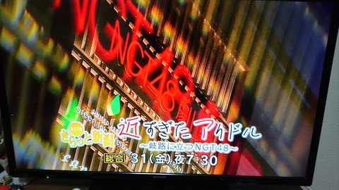 NGT48、国民文化祭の開会式に出演せず サポーター復帰は困難かhttp://rosie.2ch.net/test/read.cgi/akb/1559121235/