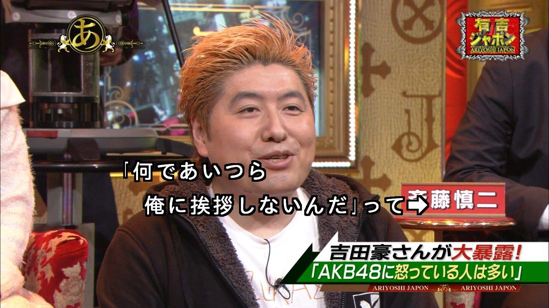 【悲報】 有吉弘行 ブチ切れ 「AKBの態度が酷すぎ。ろくに挨拶も出来ない奴ばっかり」
