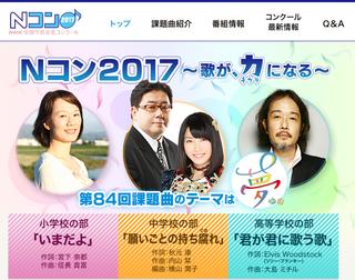 NHK音楽コンクールにAKB48曲が採用され厳しい意見多数 「音楽的価値の低い楽曲を生徒に与えていいのか」http://hayabusa8.2ch.net/test/read.cgi/mnewsplus/1492151615/