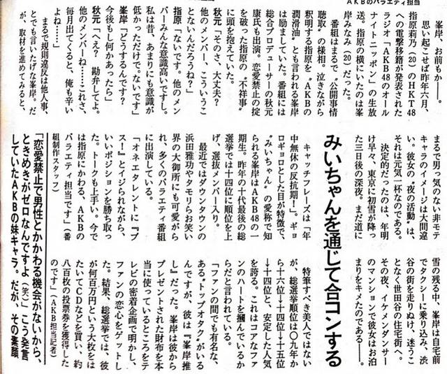 AKB48メンバーは、みいちゃんを通じて合コンする週刊文春「峯岸みなみEXILE弟分ダンサー宅にお泊り愛」【白濱亜嵐】
