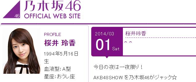 乃木坂46桜井玲香ブログ