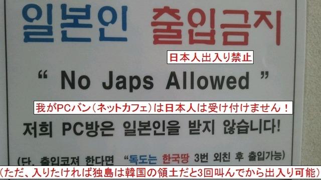 NoJapaneseShop20120820