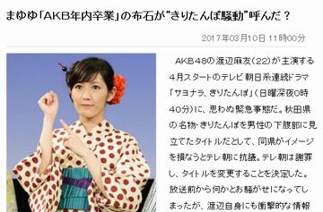 東スポ「まゆゆ AKB年内に卒業発表」http://shiba.2ch.net/test/read.cgi/akb/1489140684/