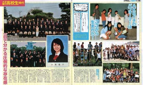 OshimaShogakuKoukouAlbum