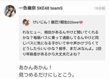 SKE48一色嶺奈ロリコンヲタhttps://shiba.2ch.net/test/read.cgi/akb/1493132868/