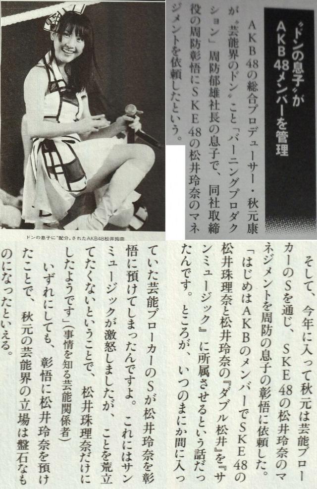 RenaManageSuhoShogo20120507