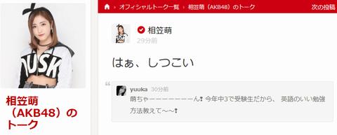 AKB48相笠萌