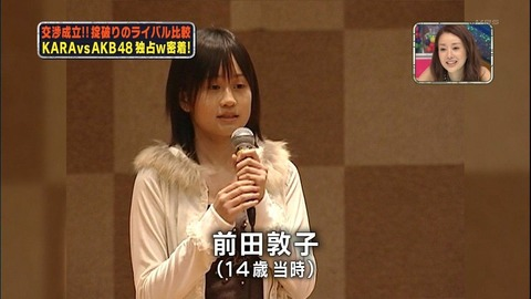 20110524_maedaatsuko_03