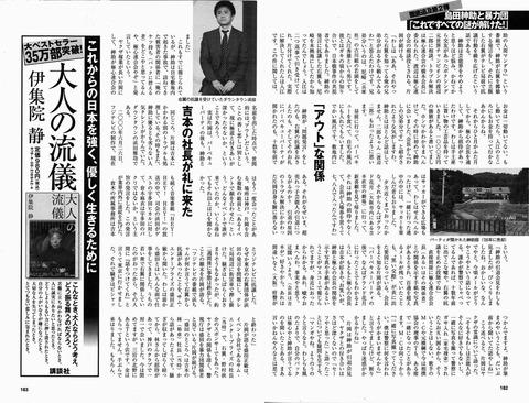 GendaiHamada893_1