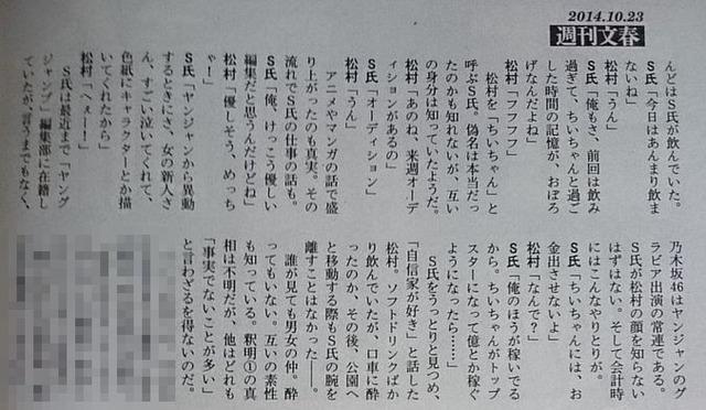 週刊文春乃木坂46松村沙友理続報02