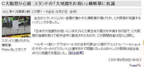 KoreaJishinCelebrate20110928_2