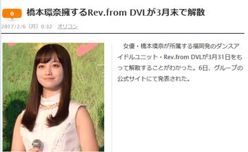 橋本環奈Rev.from DVL解散http://shiba.2ch.net/test/read.cgi/akb/1486307547/