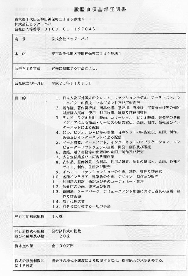 YuasaHirosiBigPapaTouki20140701