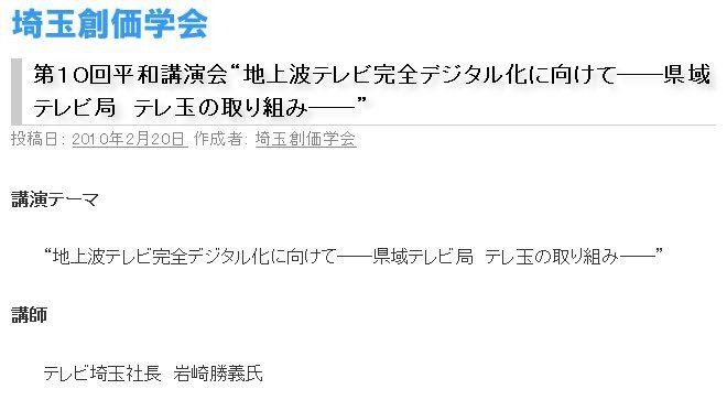 埼玉創価学会テレ玉