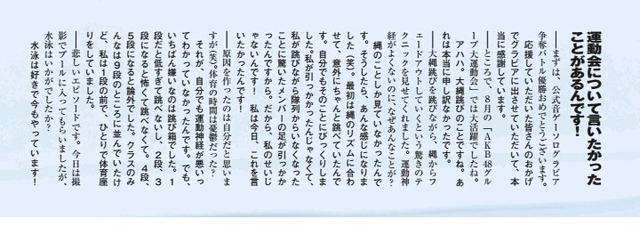 MiyawakiRopeJumpFlashSP2015102301