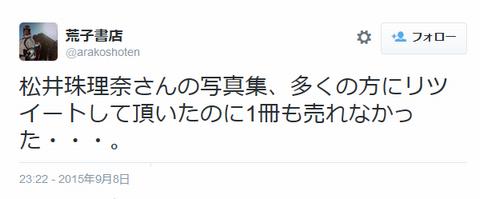荒子書店「松井珠理奈さんの写真集http://mastiff.2ch.net/test/read.cgi/akb/1442243353/
