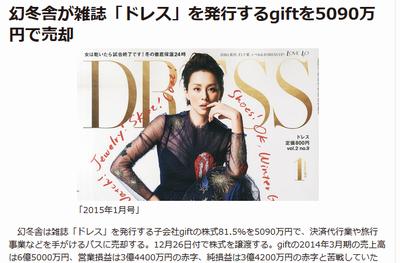 幻冬舎は雑誌「ドレス」を発行する子会社gift