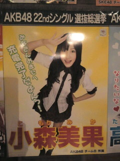 KomoriSousenkyoPoster2011_0