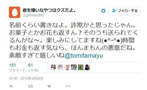 名前くらい書きなよ。詐欺かと思ったじゃん。お菓子とかお花も返すん?そのうち送られてくるんかな~。楽しみにしてますね(●^ー^●)時間もお金も返す気なら、ほんまもんの悪意だね。素敵すぎて嬉しいね@tomitamayu