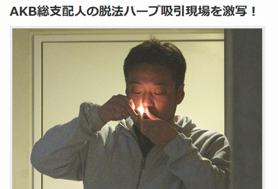 AKB48総支配人・戸賀崎智信の脱法ハーブ吸引