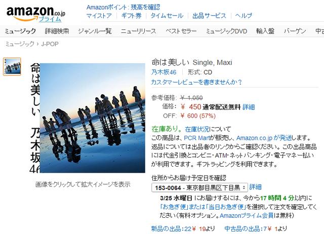 NSKinochiAmazonDis20150324