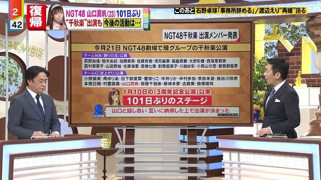 NGT48山口真帆「チームG解散もスタッフさんの間だけで決められて、私はラインの連絡で知りました」http://rosie.2ch.net/test/read.cgi/akb/1555775234/