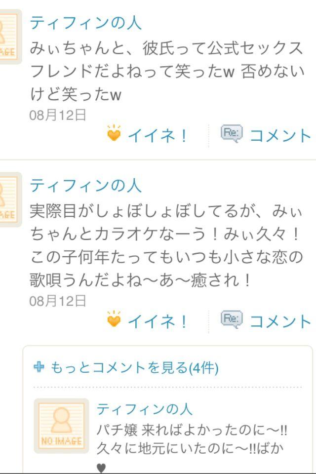 YonezawaPrivateTwitter20120127_02