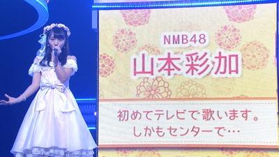 NMB48山本彩加『ベストヒット歌謡祭http://shiba.2ch.net/test/read.cgi/akb/1479346588/