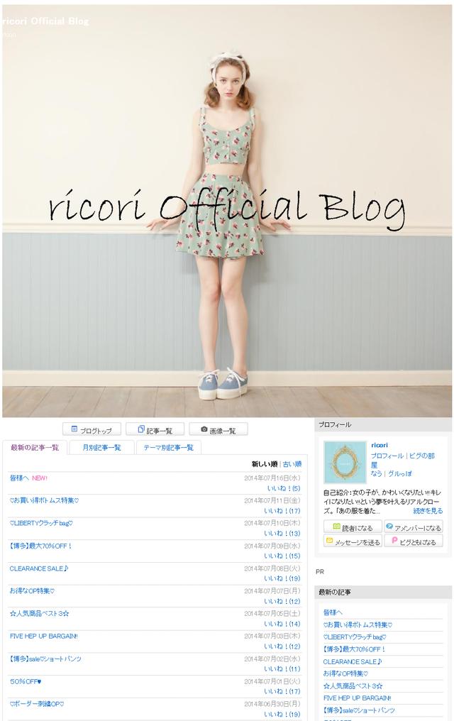 ricori Official Blog